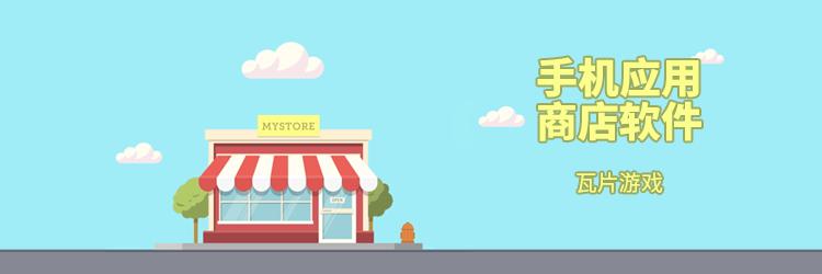 手机应用商店软件