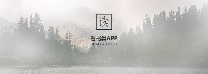 手机看书类app大全