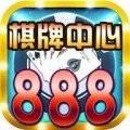 888棋牌最新版