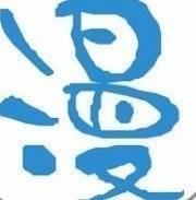 咸鱼漫画手机版