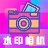 最美水印相机最新版