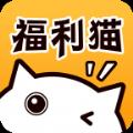 福利猫游戏助手