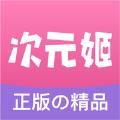 次元姬小说iOS版