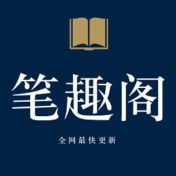 笔趣阁小说城app