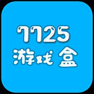 7725游戏盒手机版