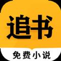 掌阅小说免费追书大全app