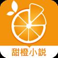 甜橙小说免费版