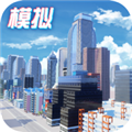 模拟小镇中文版