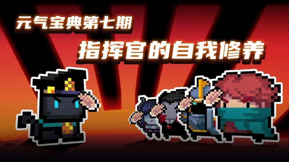 元气骑士导师强化技能介绍